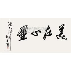 刘文西字画拍卖-藏品阁图片