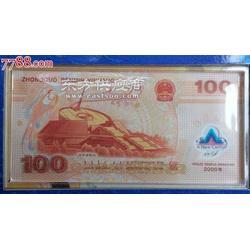 龙钞纪念钞藏品阁图片