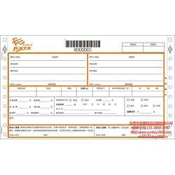 岳阳快递单、印刷快递单找-双旗、80列三彩快递单印刷图片