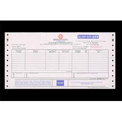 双旗电脑表格单据印刷_二联送货单_郴州送货单图片