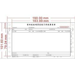 云南带孔票据印刷,带孔票据印刷厂家,带孔票据定制印刷(多图)图片