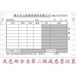 景德镇送货单_双旗印刷带孔送货单凭证_化工原料成品送货单图片