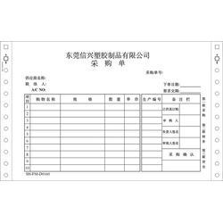 好送货单-邯郸送货单-双旗印刷送货单(多图)图片
