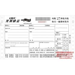 广州物流单_物流单印刷找双旗_电脑纸物流单图片