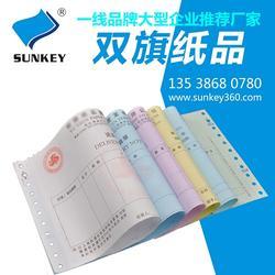 联单票据印刷厂家|福建票据印刷|带孔票据印刷定做(图)图片