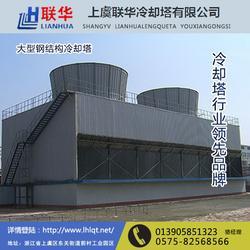 云南冷却塔-上虞联华冷却塔供应-钢混结构冷却塔图片