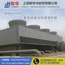 冷却塔厂家_上虞联华冷却塔_冷却塔图片