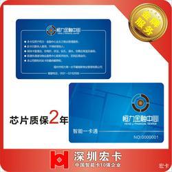 宏卡智能卡(图)、贵宾会员卡、北京会员卡图片