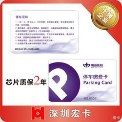 制作CPU卡厂家|宏卡智能卡(在线咨询)|温州市CPU卡图片