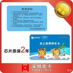 电玩城会员卡管理系统,会员卡,宏卡智能卡图片