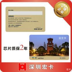 制作会员卡、北京市会员卡、宏卡智能卡(查看)图片