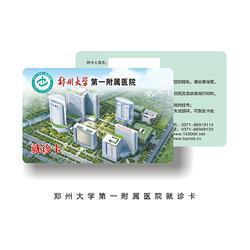 生产会员卡厂家,(德健智能),广东会员卡图片