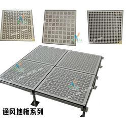 全钢活动防静电地板 立美建材规格齐全 全钢活动防静电地板订购图片