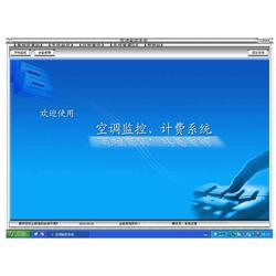 坤茂机电专业从事-珠海空调计费系统图片