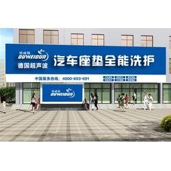 新疆欧威顿、武汉奥雅德实业有限公司报价、欧威顿座垫清洗机器图片