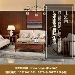 胡桃木实木家具招商,北艺居上海实木家具图片