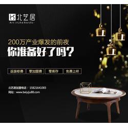 北艺居(图) 胡桃木家具厂家 上海胡桃木家具图片