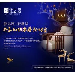 北京北歐家具-北歐家具加盟-北藝居(優質商家)