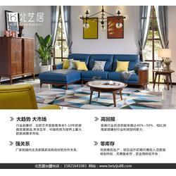 北欧家具加盟、北艺居、北京北欧家具图片