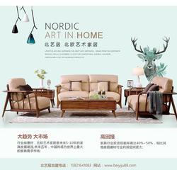 北京北欧家具,北欧家具招商加盟,北艺居(推荐商家)图片