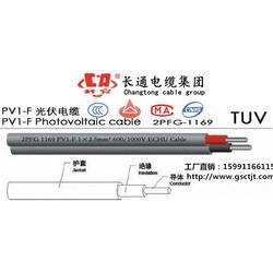 包头市光伏电缆报价、长通电缆(在线咨询)、包头市光伏电缆图片