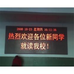 晋中LED显示屏厂家-LED显示屏-晋中怡佳光电图片