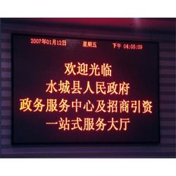 双色显示屏厂家、怡佳光电(在线咨询)、双色显示屏图片