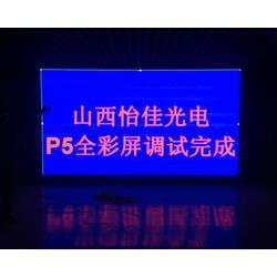 太原单色显示屏维修-单色显示屏-晋中怡佳光电图片