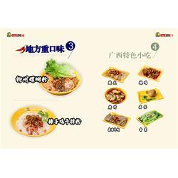 桂林米粉加盟店中心、【巧二娘】、平乐桂林米粉加盟图片