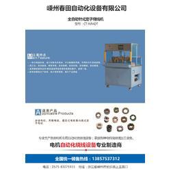 自动绕线机供应商、自动绕线机、春田自动化图片