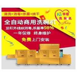 华璟品牌(图)_高校食堂洗碗机多少钱_香港食堂洗碗机图片