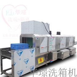 香港篮子清洗机、华璟实力厂家、塑料篮子清洗机图片