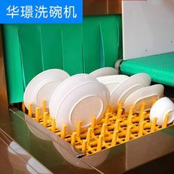 天河酒店商用洗碗机|华璟实力厂家|通道式酒店商用洗碗机图片