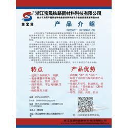 干式润滑剂生产厂家-宝晟铁路新材料-诸暨干式润滑剂图片