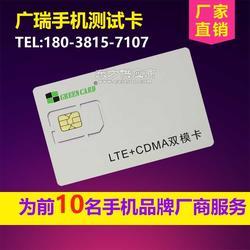 广瑞手机测试白卡销售商图片