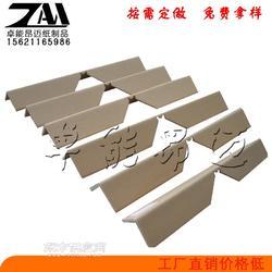 大量铝材打包护角 包边纸护角 环保抗压 厂家直销图片