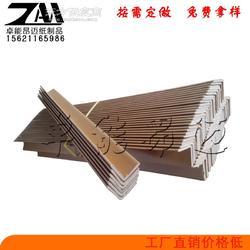 厂家纸护角条物流打包护角环保出口图片