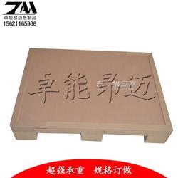 直供四面进叉纸托盘 打包装柜质量保证低图片