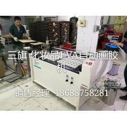 小型喷胶机销售厂家中国品牌 三旗智能喷胶上胶机图片