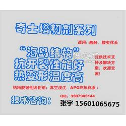 环氧固化剂QS-1622M 双组份结构胶 环氧树脂E51 电力修补料 互感器真空浇注修补图片
