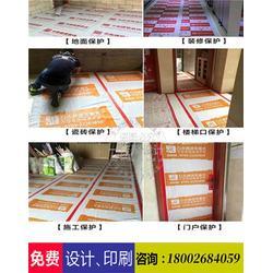 华宇特装修材料(图),瓷砖保护膜如何清理,瓷砖保护膜图片