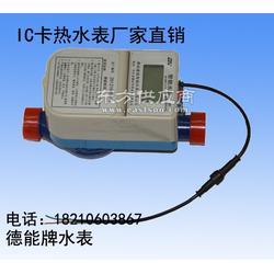 民用智能IC卡刷卡水表德能仪表厂图片