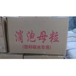 寿光市俊祥塑料制品厂(图)|消泡母料报价|消泡母料图片