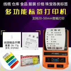 服装店标价机打标签机PT-50DC普贴P/刀型线缆标签打印机图片