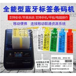 理念掌上标签打印机安卓APP下载 SY-P100标签模板下载图片