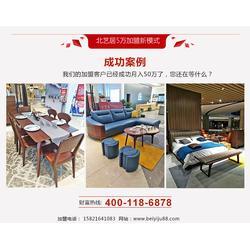 上海北欧家具_北艺居_北欧实木家具品牌图片