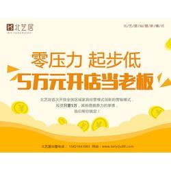 实木家具品牌加盟|北京实木家具|北艺居图片