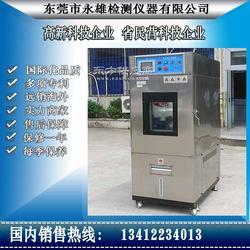 平湖电表箱通标高低温冲击试验箱厂价图片