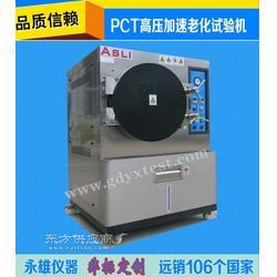 厂家热销_HAST高压加速老化试验机_非饱和型高压寿命老化实验箱图片
