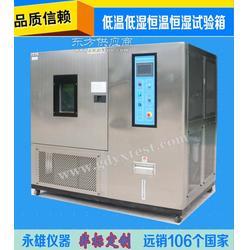 重庆恒温恒湿试验箱_低温低湿试验箱_恒温恒湿试验机厂家现货图片